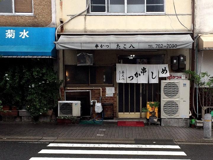 たこ八/名古屋