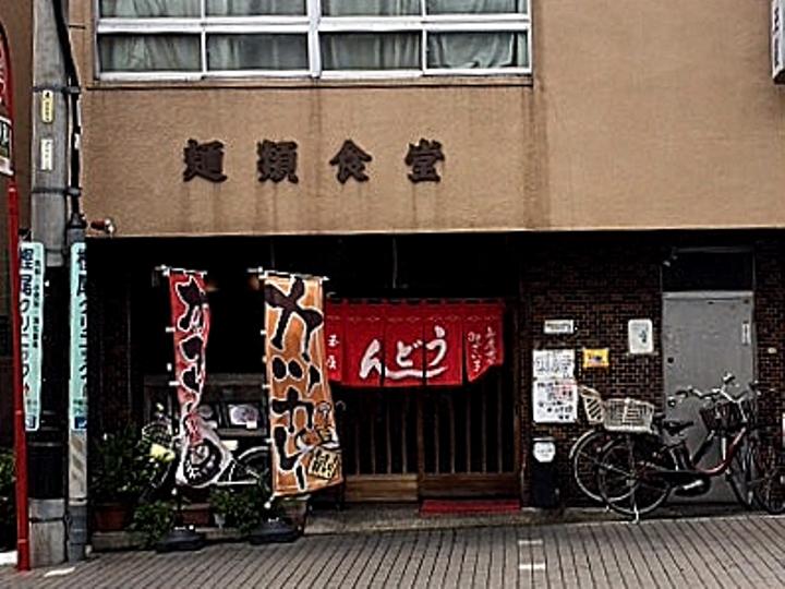 玉屋/食の記憶 名古屋