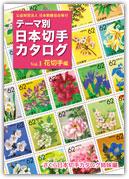 テーマ別日本切手カタログVol.1 花切手編