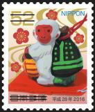 平成28年年賀切手52円
