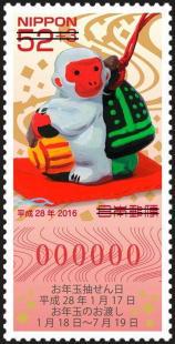平成28年年賀切手55円