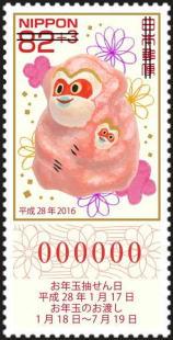 平成28年年賀切手85円