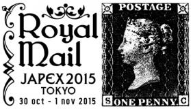 イギリス郵政2015消印
