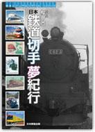 日本鉄道切手夢紀行