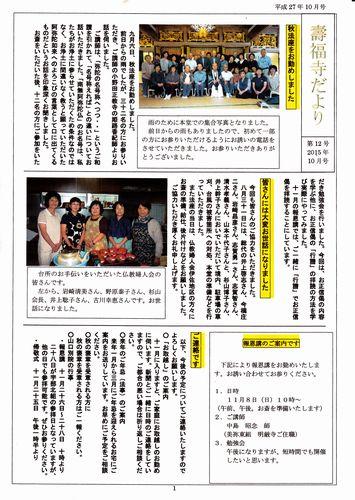 20151009新聞1