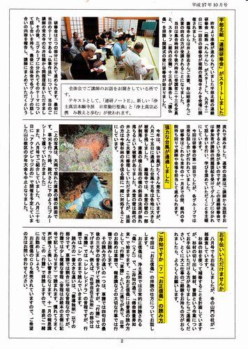 20151009新聞2