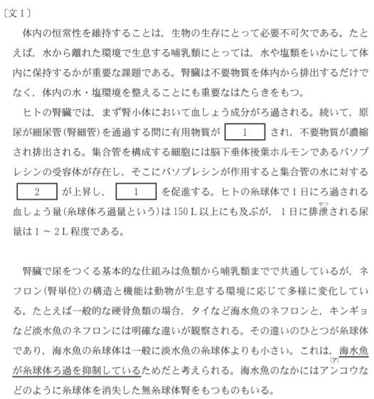 todai_2015_bio_1q_1.png
