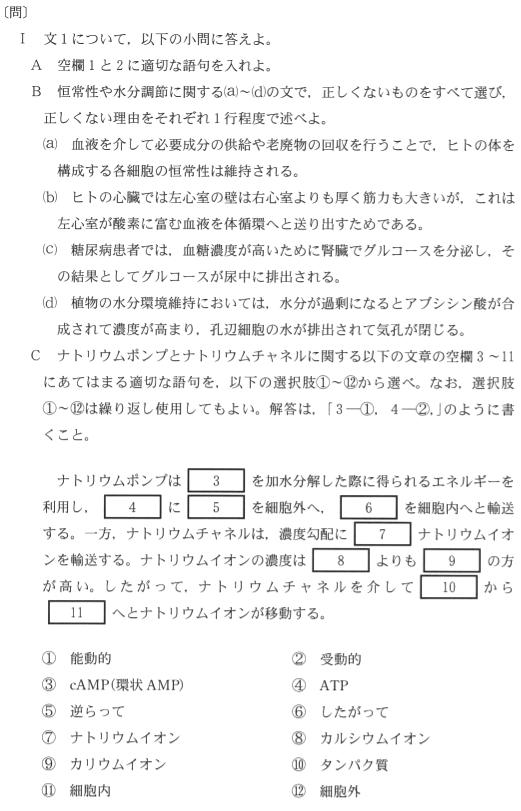 todai_2015_bio_1q_3.png