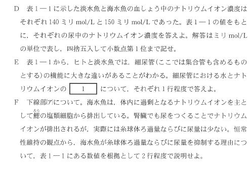 todai_2015_bio_1q_4.png
