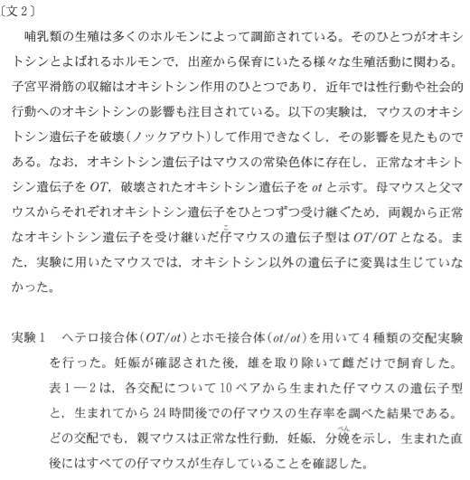 todai_2015_bio_1q_5.png