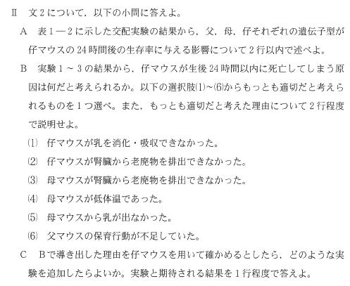todai_2015_bio_1q_7.png