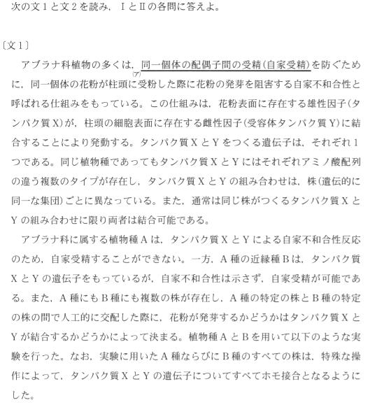 todai_2015_bio_2q_1.png