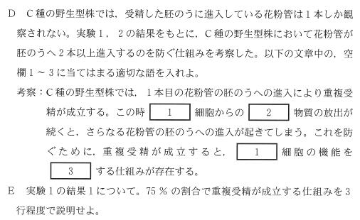 todai_2015_bio_2q_10.png