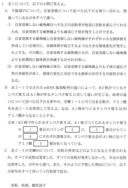todai_2015_bio_2q_5.png