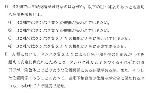 todai_2015_bio_2q_6.png