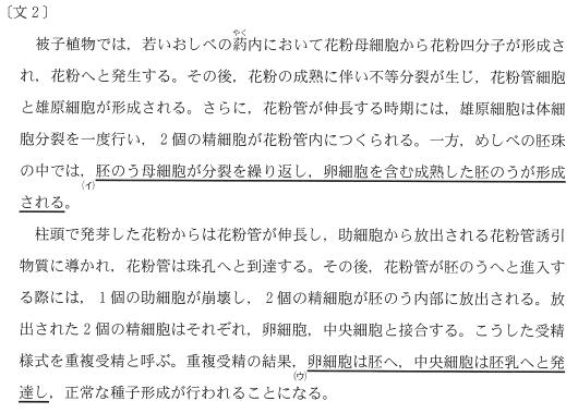 todai_2015_bio_2q_7.png