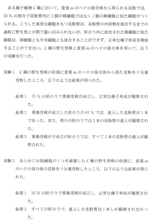 todai_2015_bio_2q_8.png