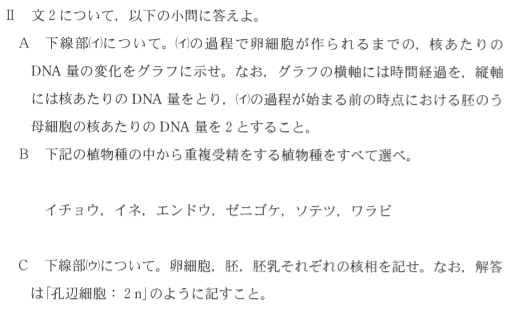 todai_2015_bio_2q_9.png