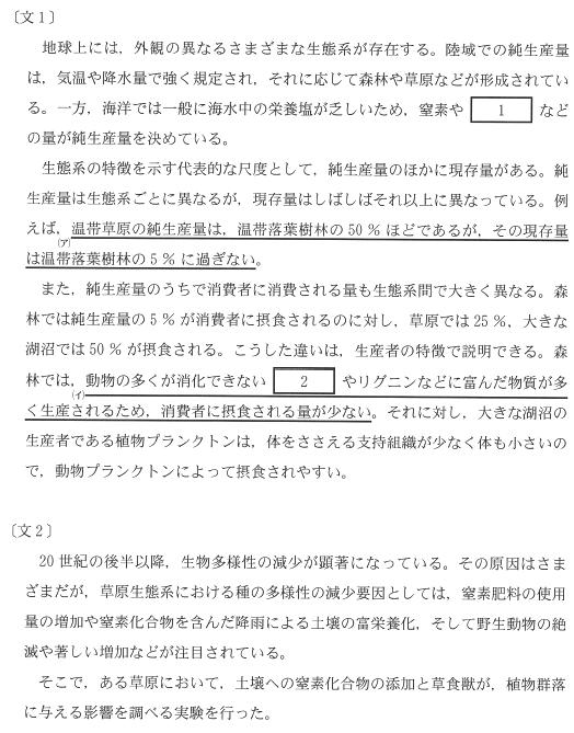todai_2015_bio_3q_1.png