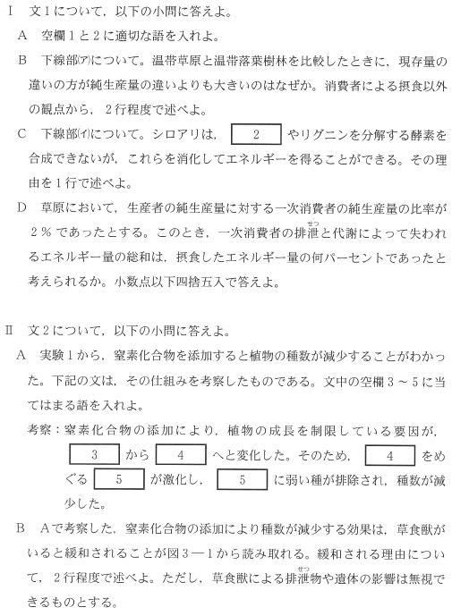 todai_2015_bio_3q_3.png