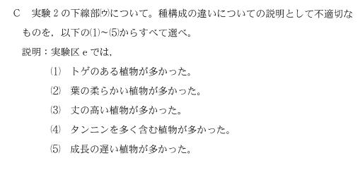 todai_2015_bio_3q_4.png