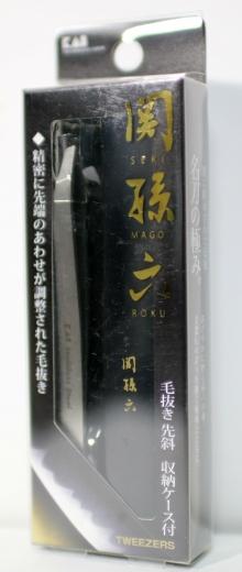 関孫六 毛抜き 01