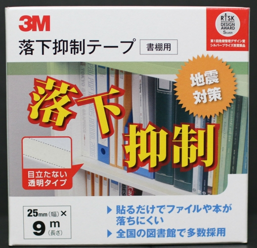 3M 落下抑制テープ 02