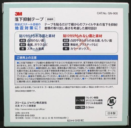 3M 落下抑制テープ 03