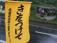 秋の全国交通安全運動2015-09-25-008