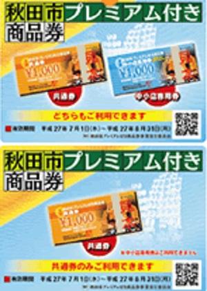 秋田市プレミアム商品券(夏季販売券)