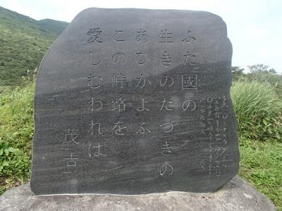 笹谷峠(8)