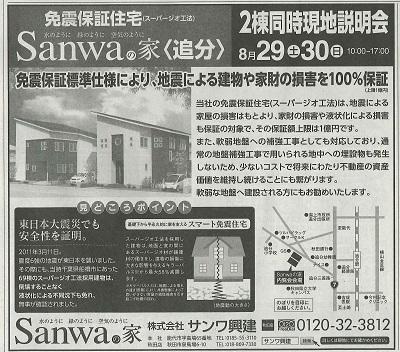 サンワ広告