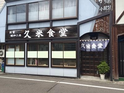 久米食堂店舗
