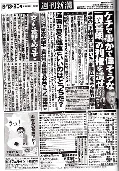 週刊新潮8月13日号