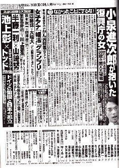 週刊文春8月13日20日夏の特大号