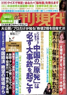 週刊現代9月3日号