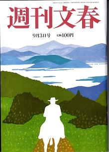 週刊文春9月3日号