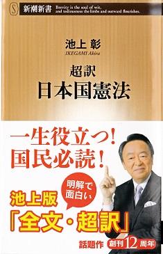 日本国憲法 池上彰