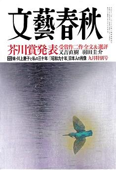 文藝春秋2015年9月号特別号