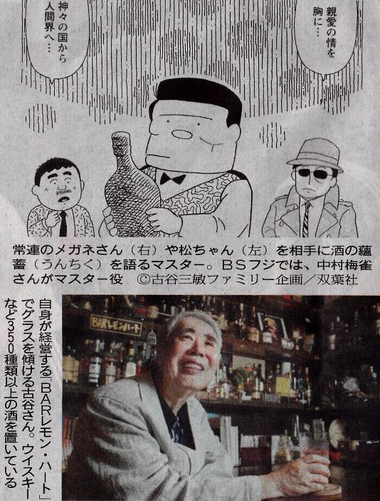 BARレモン・ハート 20150831讀賣新聞夕刊