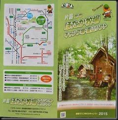 50-2015_0921_112428