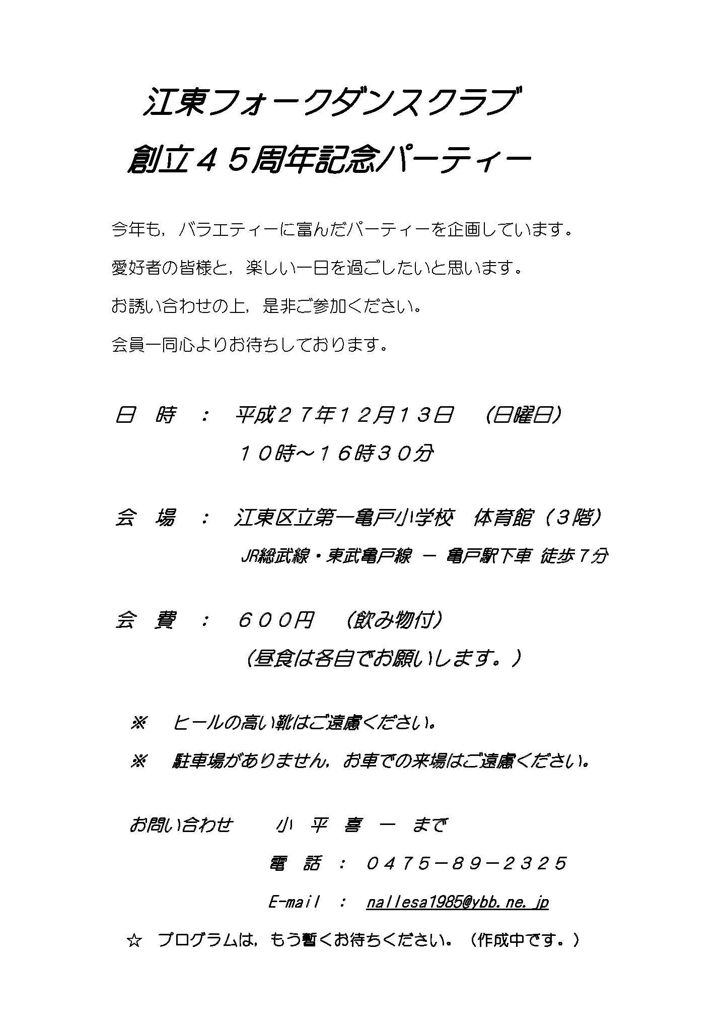 江東FDC創立45周年記念パーティーちらし (2)