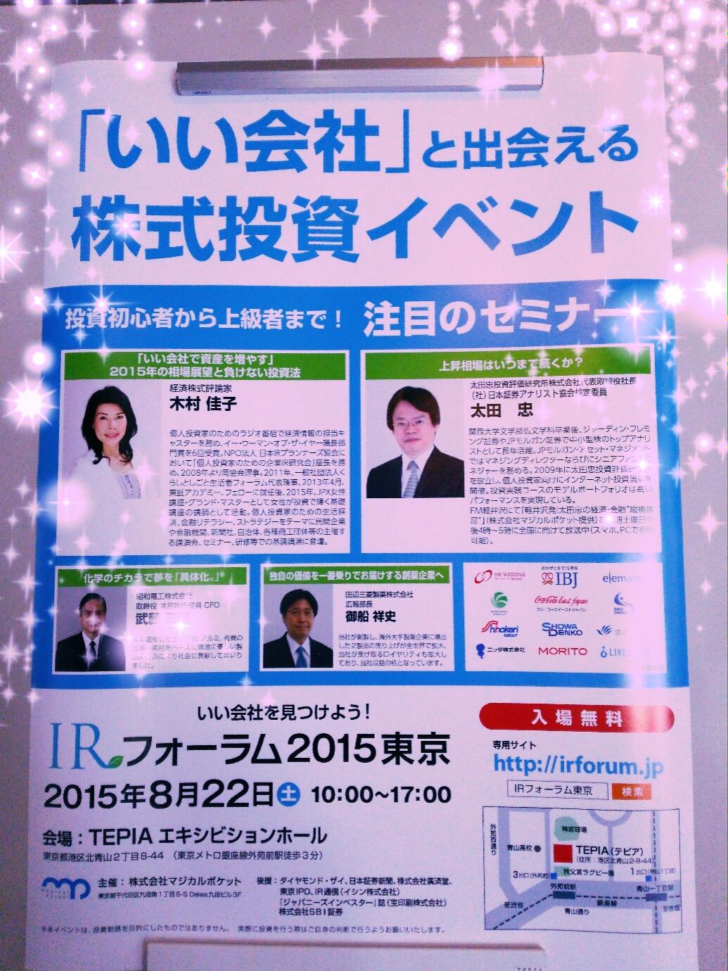 IR2015.jpg