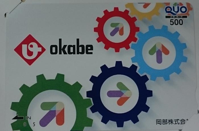 201509 岡部 優待クオカ