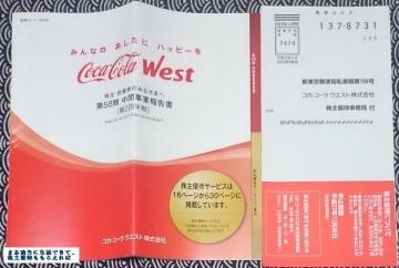 コカ・コーラウエスト 優待案内01 201506