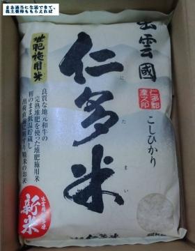 ダイナック 仁多米2kg 201506