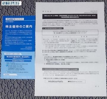 GMOクラウド 優待案内 201506