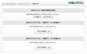 GMOクラウド 優待申請 201506