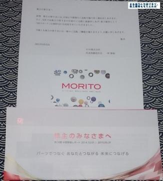 モリト クオカード 201505