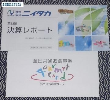 ニイタカ ジェフグルメ 201505